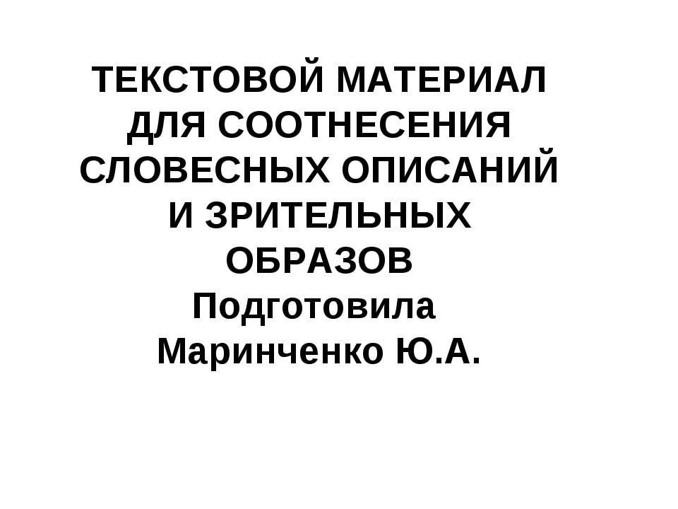 ТЕКСТОВОЙ МАТЕРИАЛ ДЛЯ СООТНЕСЕНИЯ СЛОВЕСНЫХ ОПИСАНИЙ И ЗРИТЕЛЬНЫХ ОБРАЗОВ По...