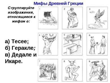 а) Тесее; б) Геракле; в) Дедале и Икаре. Мифы Древней Греции Сгруппируйте изо...