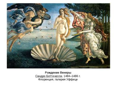 Рождение Венеры Сандро Боттичелли, 1484–1486 г. Флоренция, галерея Уффици