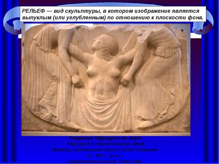 Рождение Афродиты из моря Афродита в окружении двух нимф Мрамор, центральная ...
