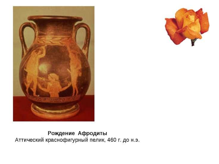 Рождение Афродиты Аттический краснофигурный пелик, 460 г. до н.э.