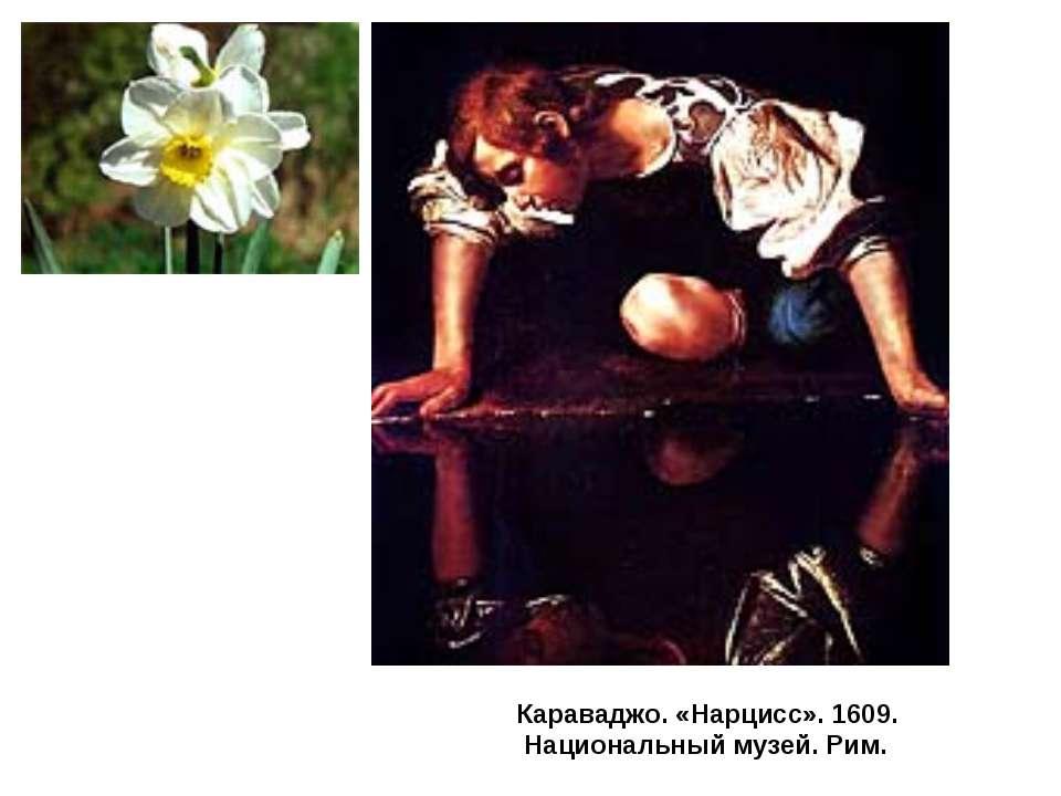 Караваджо. «Нарцисс». 1609. Национальный музей. Рим.