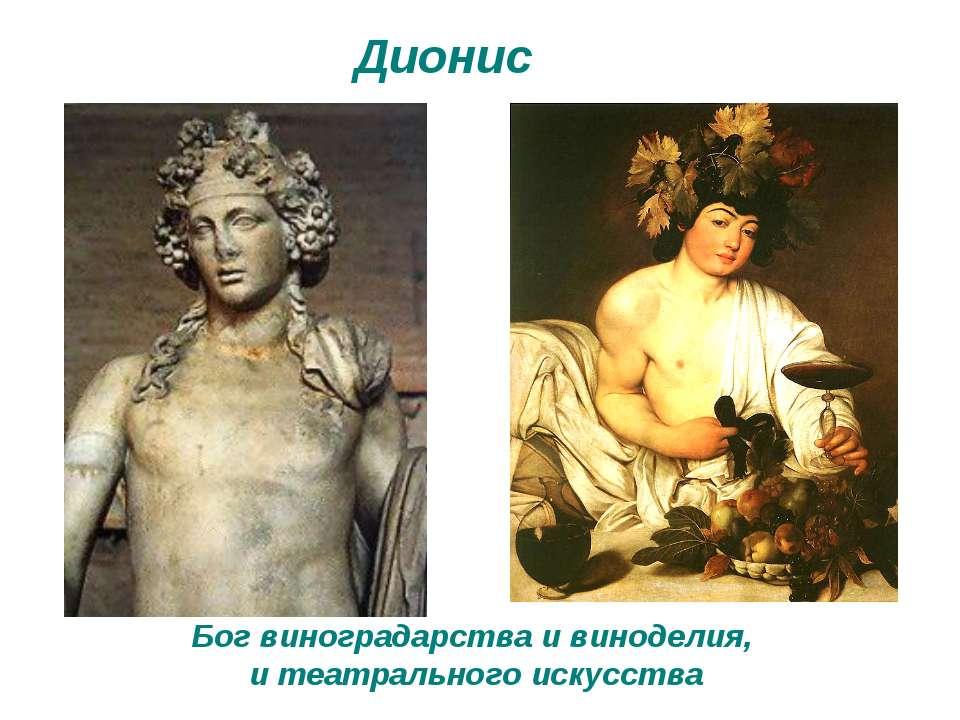 Дионис Бог виноградарства и виноделия, и театрального искусства