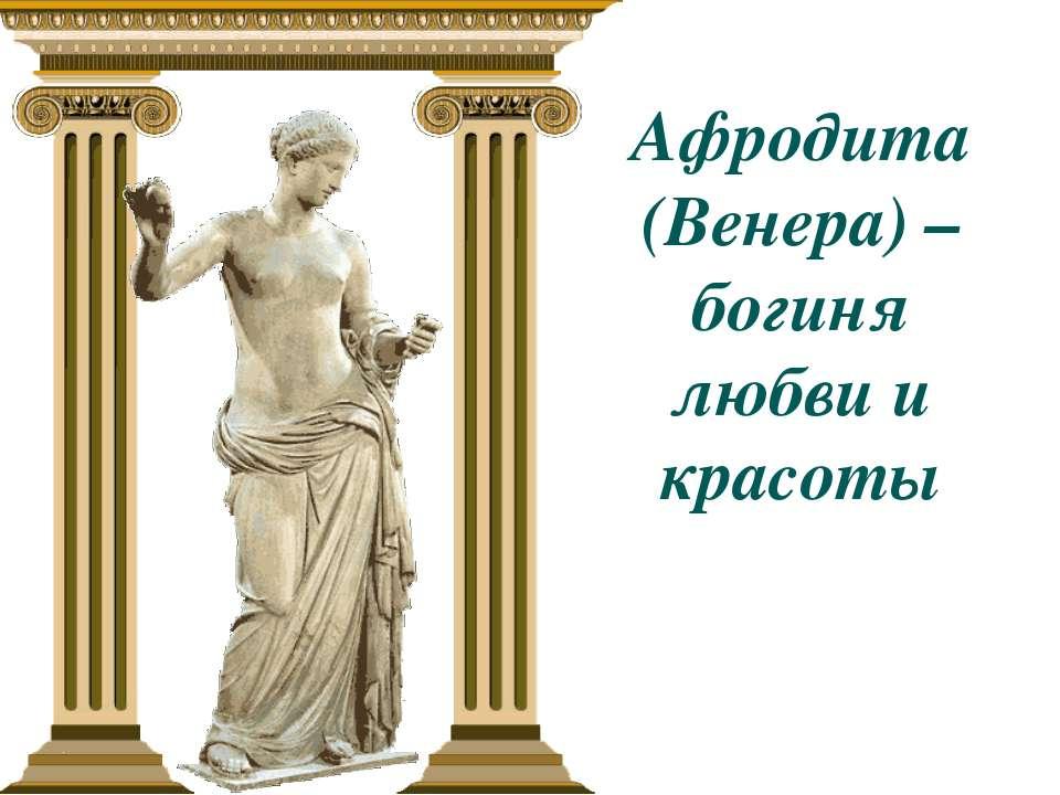 Афродита (Венера) – богиня любви и красоты