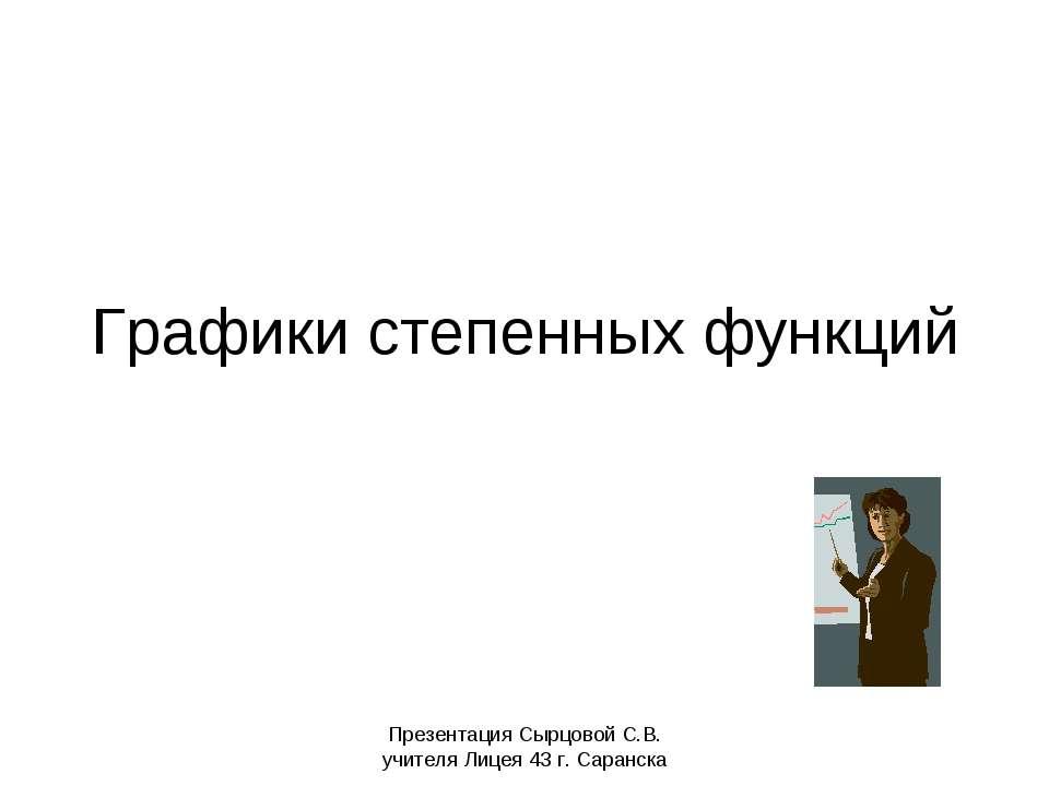 Презентация Сырцовой С.В. учителя Лицея 43 г. Саранска Графики степенных функ...