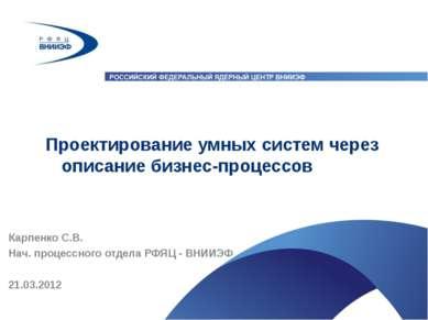 Проектирование умных систем через описание бизнес-процессов 21.03.2012 Карпен...