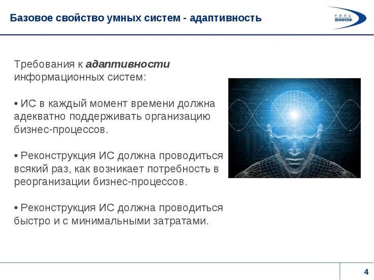 Базовое свойство умных систем - адаптивность Требования к адаптивности информ...