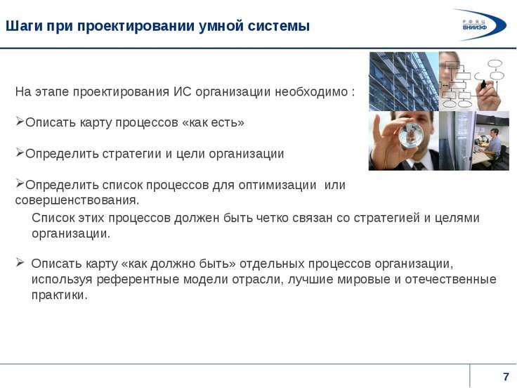 Шаги при проектировании умной системы На этапе проектирования ИС организации ...