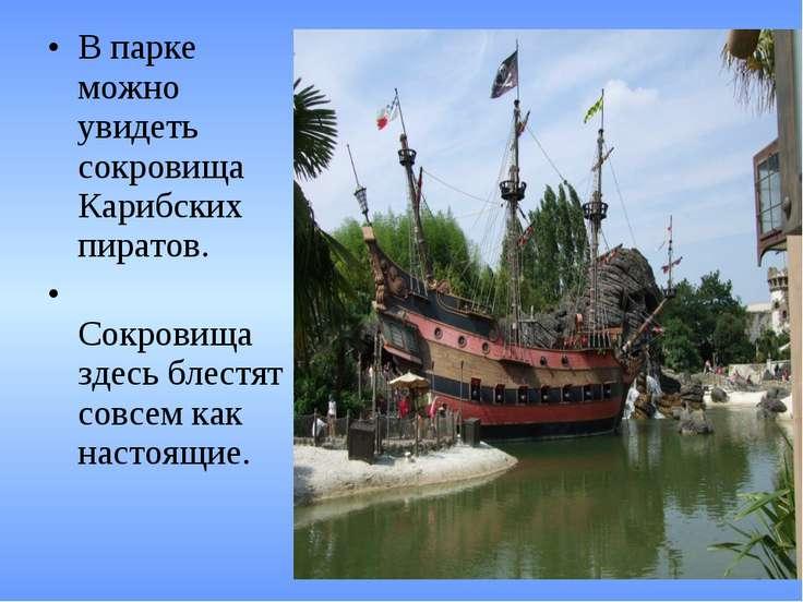 В парке можно увидеть сокровища Карибских пиратов. Сокровища здесь блестят со...