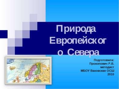 Подготовила: Прокопович Р.В. методист МБОУ Ваховская ОСШ 2010 Природа Европей...