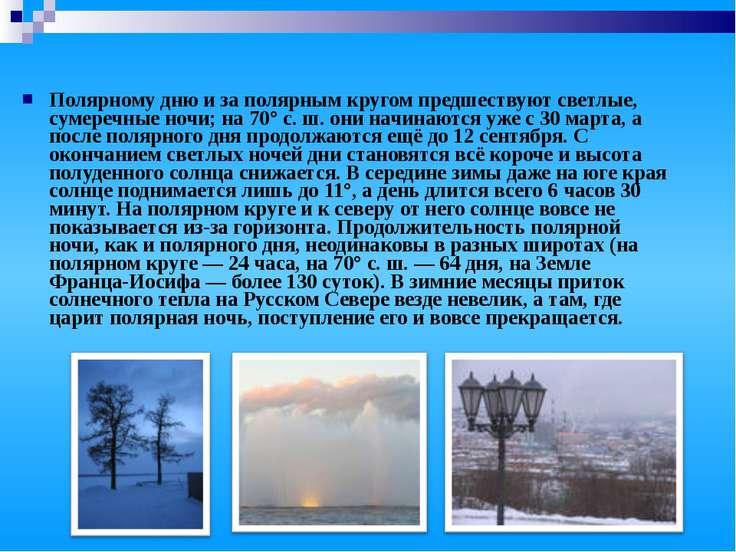 Полярному дню и за полярным кругом предшествуют светлые, сумеречные ночи; на ...