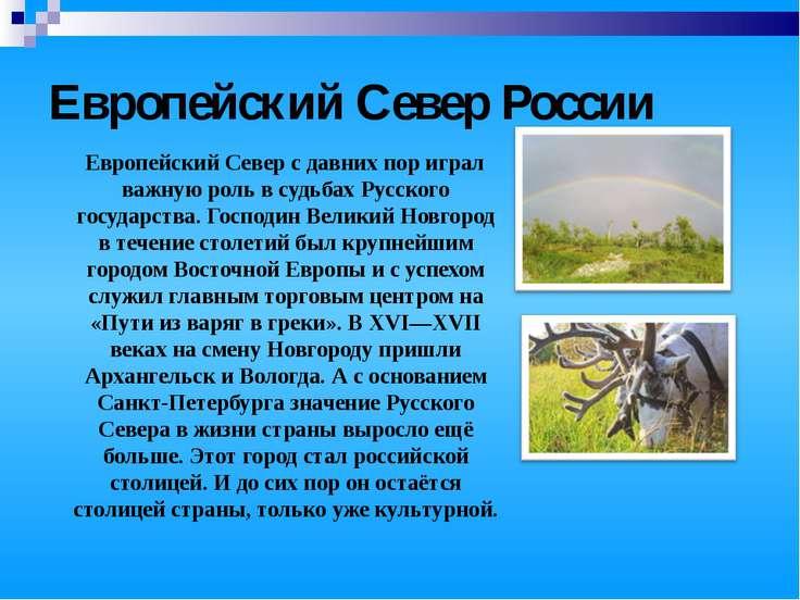 Европейский Север России Европейский Север с давних пор играл важную роль в с...