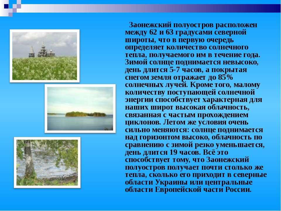 Заонежский полуостров расположен между 62 и 63 градусами северной широты, что...
