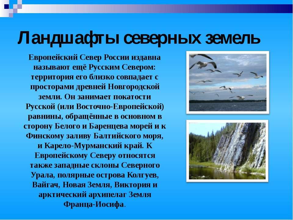Ландшафты северных земель Европейский Север России издавна называют ещё Русск...
