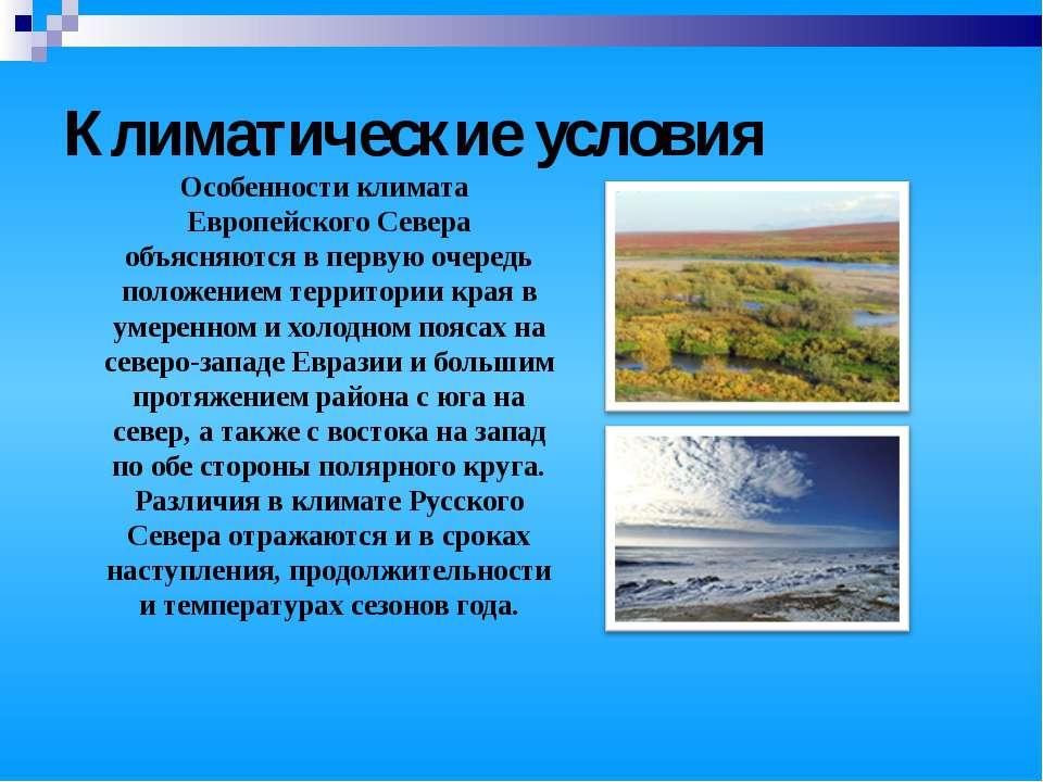 Климатические условия Особенности климата Европейского Севера объясняются в п...
