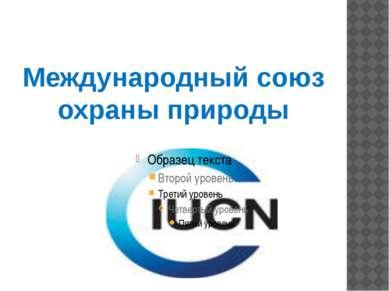 Международный союз охраны природы