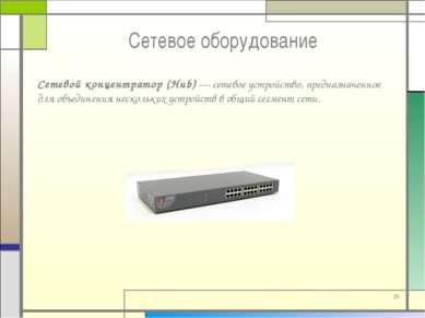 * Сетевое оборудование Сетевой концентратор (Hub) — сетевое устройство, предн...