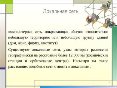 * Локальная сеть компьютерная сеть, покрывающая обычно относительно небольшую...