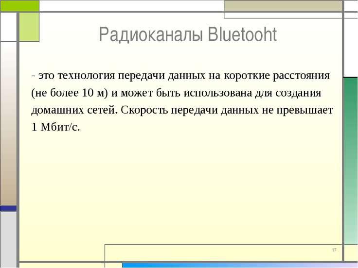 * Радиоканалы Bluetooht - это технология передачи данных на короткие расстоян...