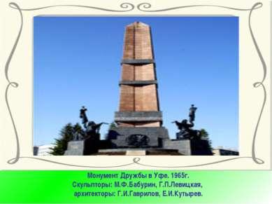 Монумент Дружбы в Уфе. 1965г. Скульпторы: М.Ф.Бабурин, Г.П.Левицкая, архитект...