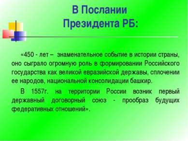 В Послании Президента РБ: «450 - лет – знаменательное событие в истории стран...