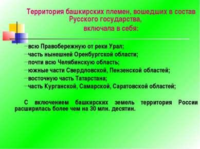 Территория башкирских племен, вошедших в состав Русского государства, включал...