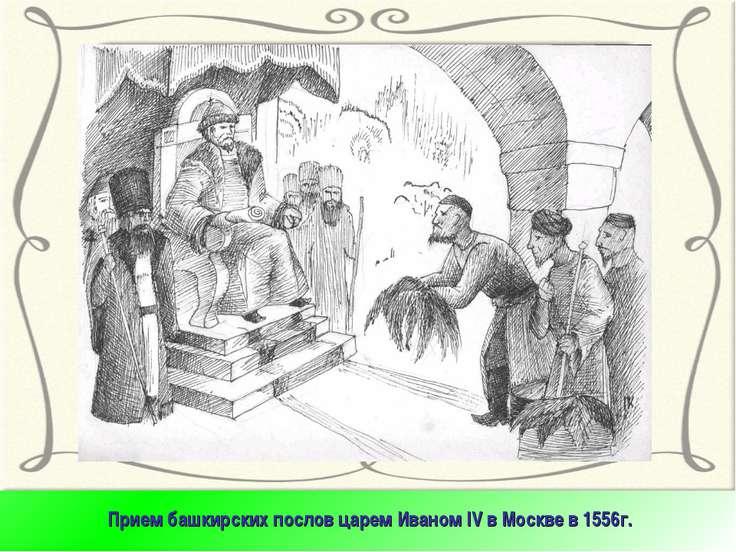 Прием башкирских послов царем Иваном IV в Москве в 1556г.