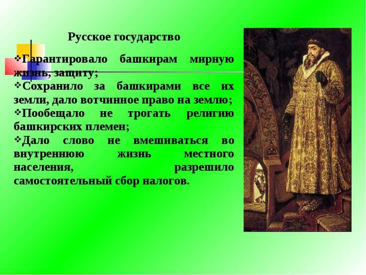 Русское государство Гарантировало башкирам мирную жизнь, защиту; Сохранило за...