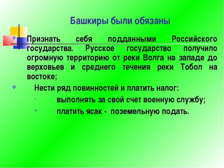 Башкиры были обязаны Признать себя подданными Российского государства. Русско...