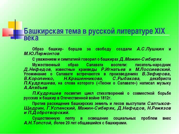 Башкирская тема в русской литературе XIX века Образ башкир- борцов за свободу...