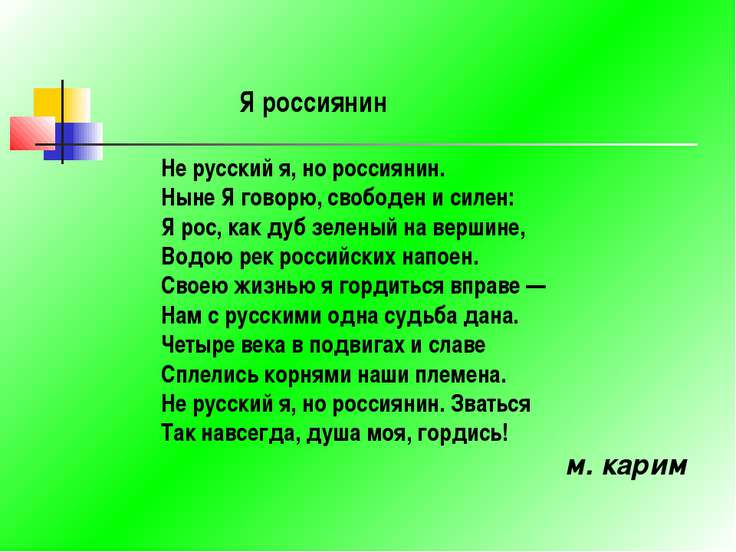 Я россиянин Не русский я, но россиянин. Ныне Я говорю, свободен и силен: Я ро...