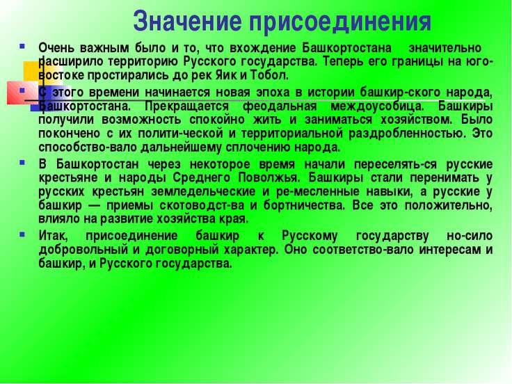 Значение присоединения Очень важным было и то, что вхождение Башкортостана зн...