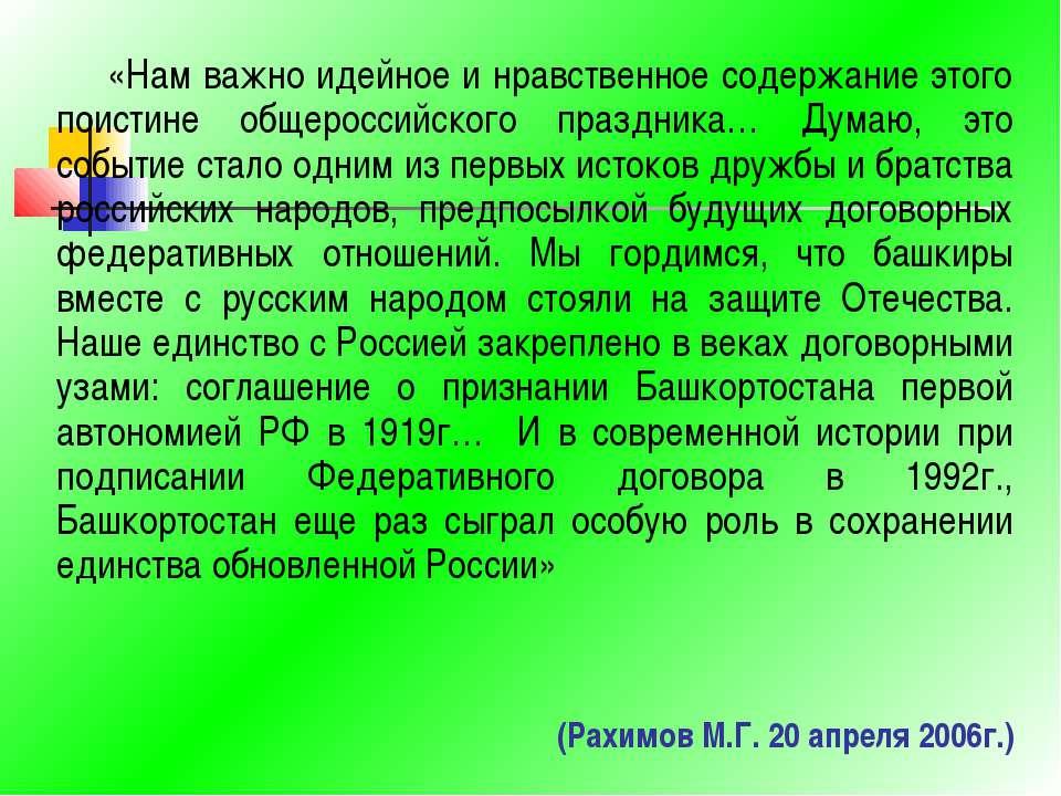 (Рахимов М.Г. 20 апреля 2006г.) «Нам важно идейное и нравственное содержание ...