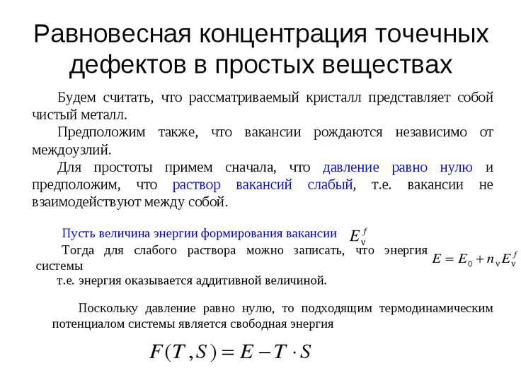 Равновесная концентрация точечных дефектов в простых веществах Будем считать,...