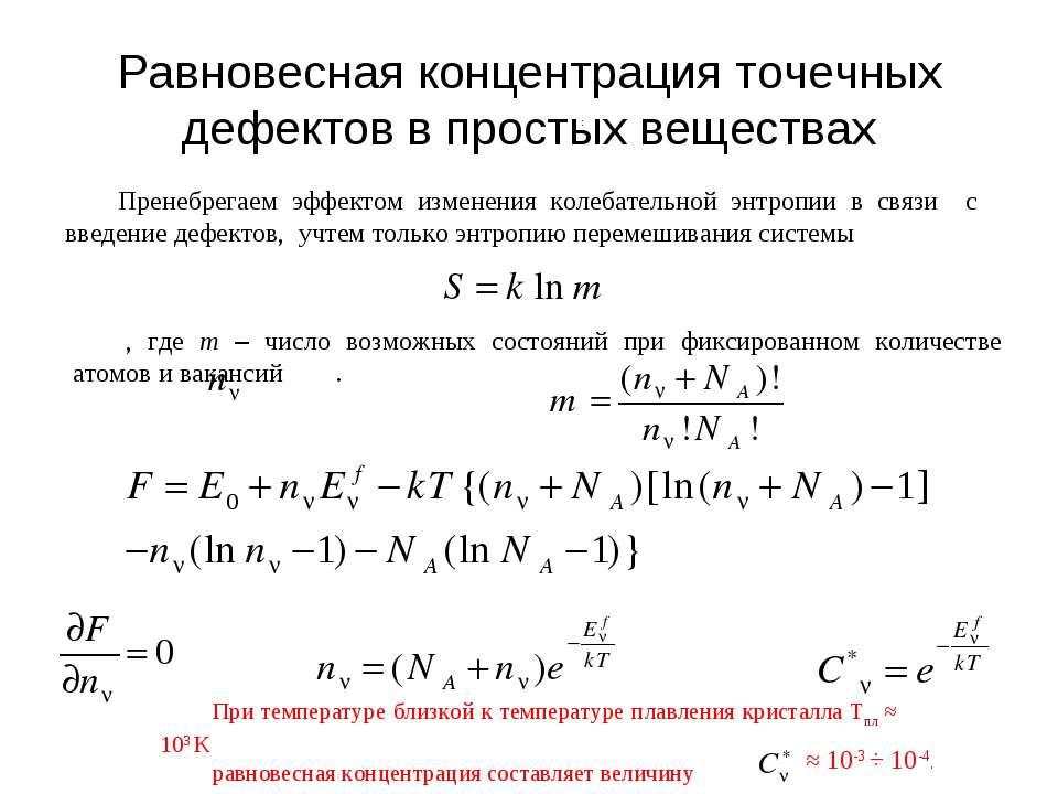 Равновесная концентрация точечных дефектов в простых веществах Пренебрегаем э...