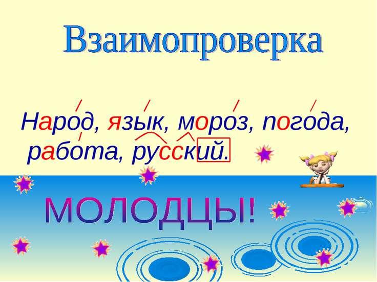 Народ, язык, мороз, погода, работа, русский.