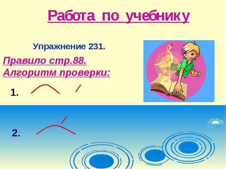 Работа по учебнику Упражнение 231. Правило стр.88. Алгоритм проверки: 1. 2.