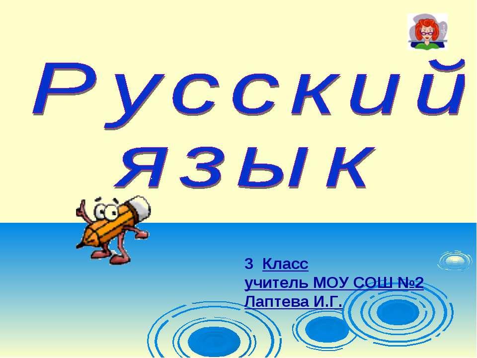 Класс учитель МОУ СОШ №2 Лаптева И.Г.