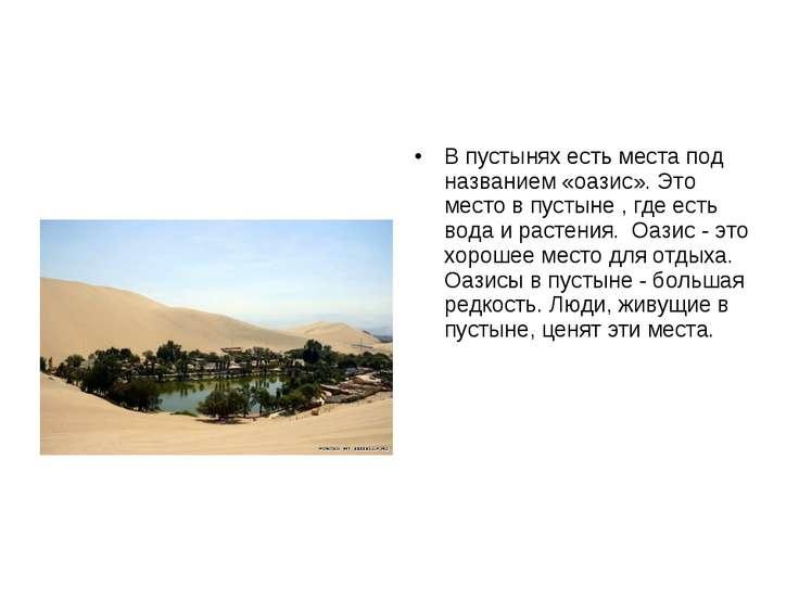 ОАЗИС В пустынях есть места под названием «оазис». Это место в пустыне , где ...