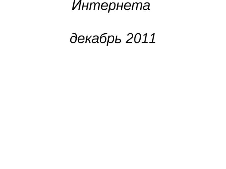 Материал взят из Интернета декабрь 2011