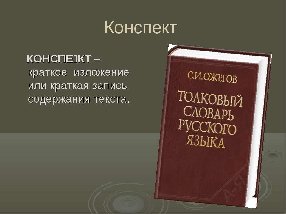 Конспект КОНСПЕ КТ – краткое изложение или краткая запись содержания текста.