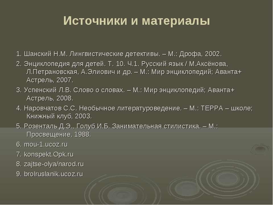 Источники и материалы 1. Шанский Н.М. Лингвистические детективы. – М.: Дрофа,...