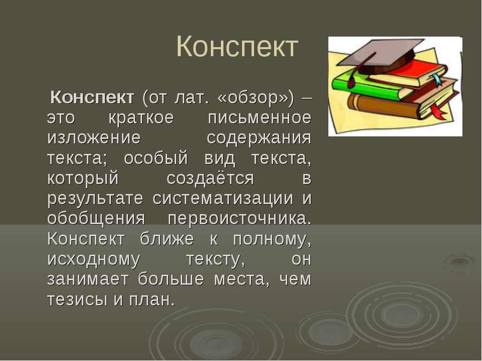Конспект Конспект (от лат. «обзор») – это краткое письменное изложение содерж...