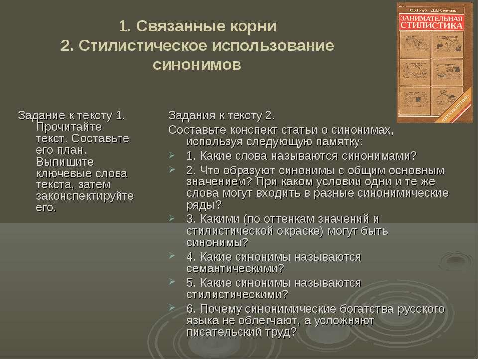 1. Связанные корни 2. Стилистическое использование синонимов Задание к тексту...