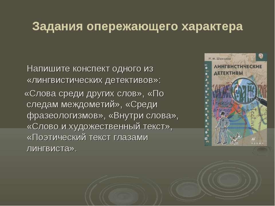 Задания опережающего характера Напишите конспект одного из «лингвистических д...