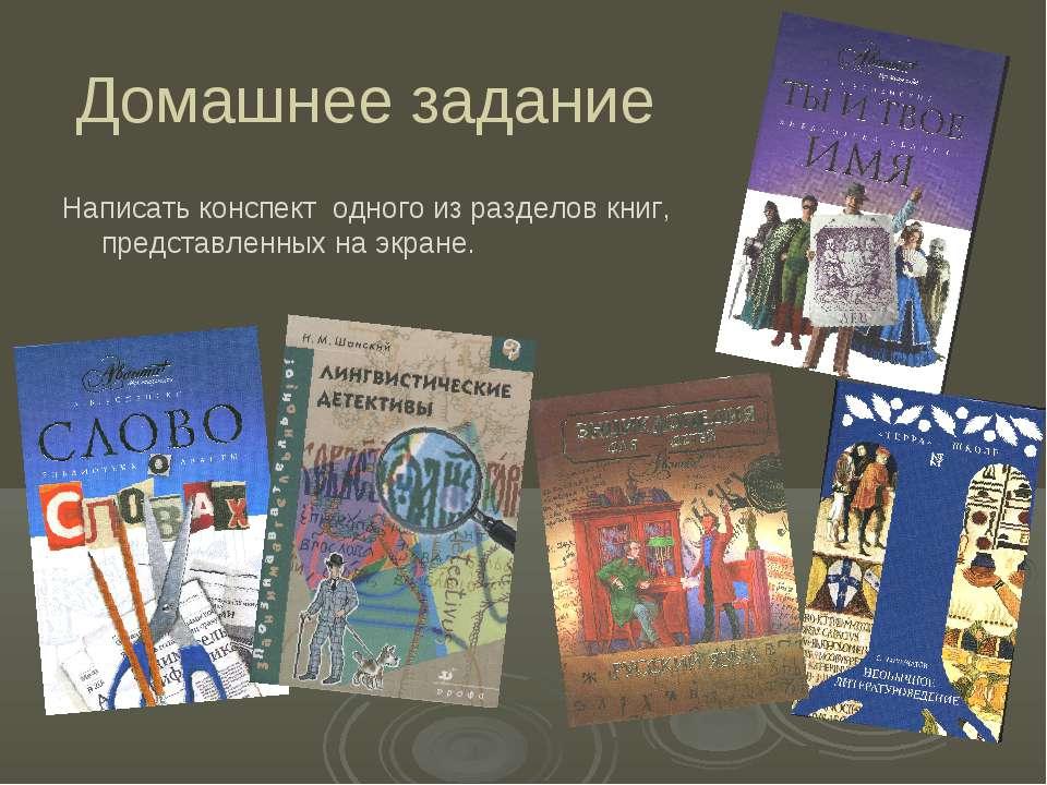 Домашнее задание Написать конспект одного из разделов книг, представленных на...