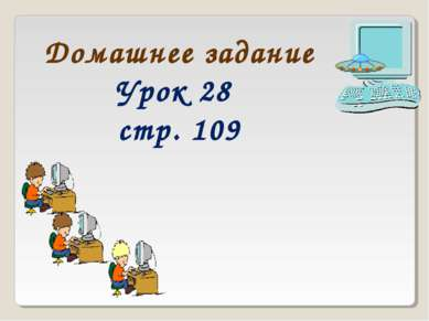 Домашнее задание Урок 28 стр. 109