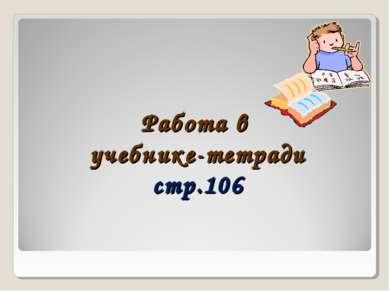 Работа в учебнике-тетради стр.106