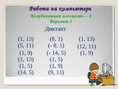 Работа на компьютере Координатная плоскость – 2 Вариант 1 Диктант (1, 13) (5,...