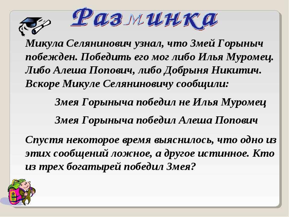 Микула Селянинович узнал, что Змей Горыныч побежден. Победить его мог либо Ил...